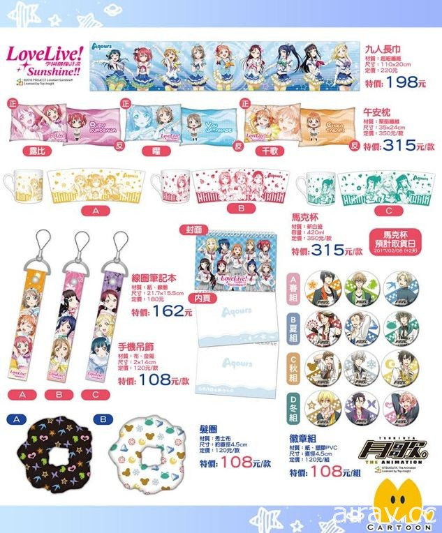 【TiCA17】群英社《Love Live! Sunshine!!》《月歌。The Animation》首發新品開放預購